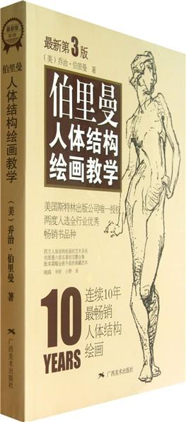 伯里曼人体结构绘画教学 附速写薄最新第3版