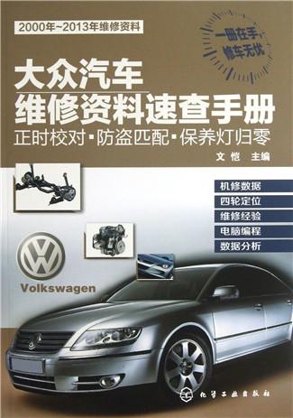 大众汽车维修资料速查手册(正时校对防盗匹配保养灯归零)