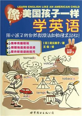 新概念英语词汇精典(3)