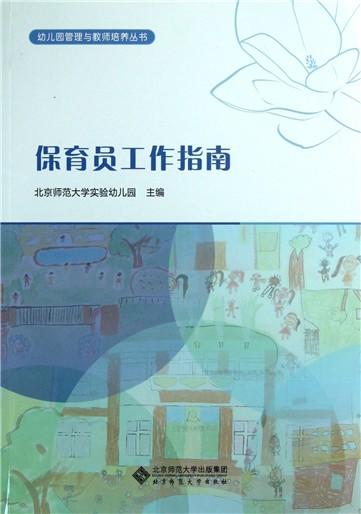 保育员工作指南/幼儿园管理与教师培养丛书