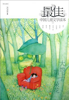 大地上的第一朵花(最佳中国儿童文学读本)