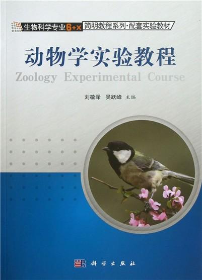 实验五  无齿蚌的观察与解剖 实验六  乌贼的观察与解剖及软体动物的