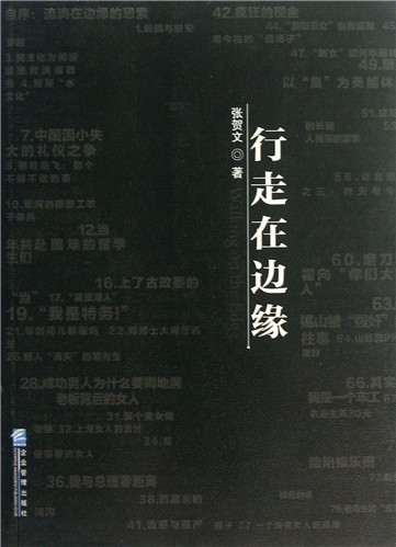 行走小说封面素材