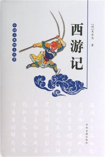西游记(精)-云书网
