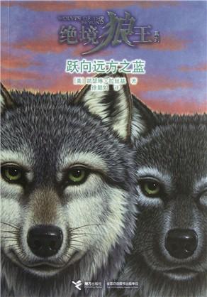 跃向远方之蓝/绝境狼王系列