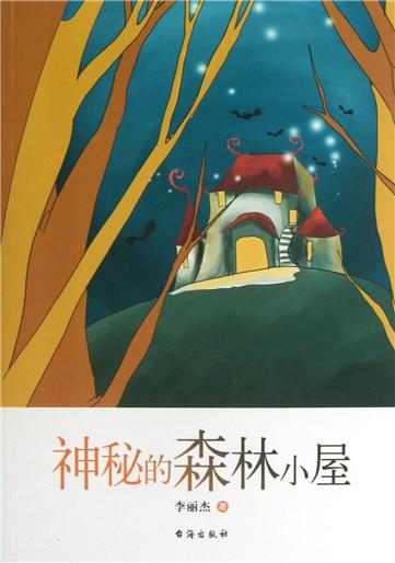 在这部《神秘的森林小屋》里,无论是植物还是动物,都有两下子,比如