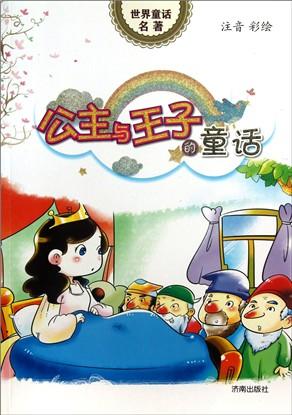 公主与王子的童话(注音彩绘)/世界童话名著图片