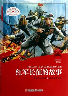 红军长征的故事/红色少年励志丛书