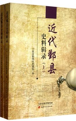 中国古地图辑录