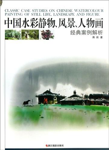 中国水彩静物风景人物画经典案例解析-云书网
