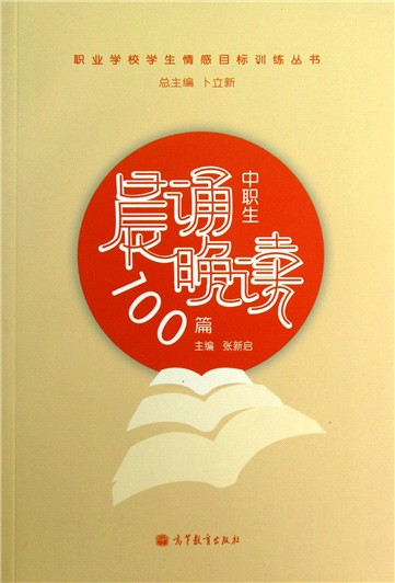 白杨礼赞/茅盾123   10.致橡树/舒婷127 ◎现代歌词十首131   1.