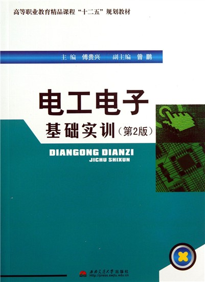 5 单相交流调压电路研究   思考题 第6章  基本电子电路安装实训   6.