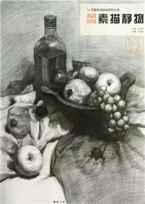 素描梨子的画像步骤