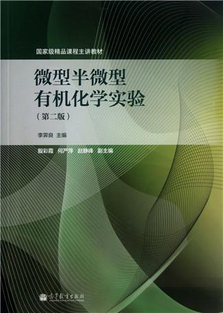 总结了多年微型化学实验研究成果和实践经验,在第一版基础上集体修订
