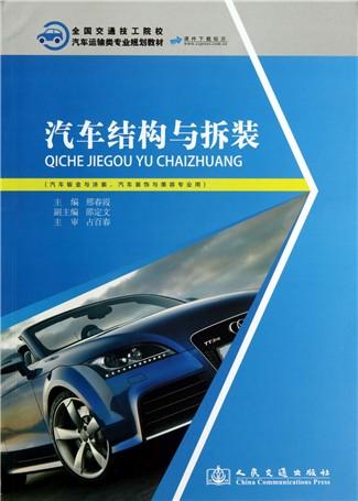 汽车结构与拆装(汽车钣金与涂装汽车