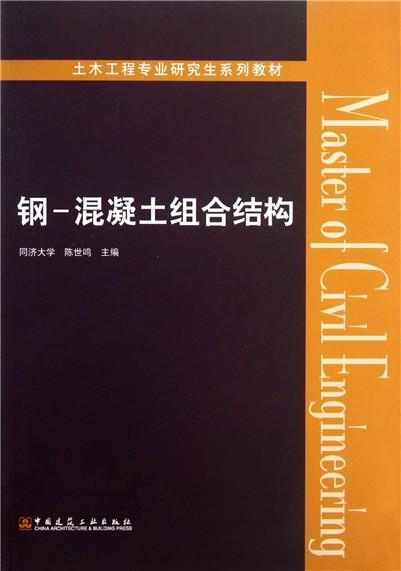 钢-混凝土组合结构(土木工程专业研究生系列教材)