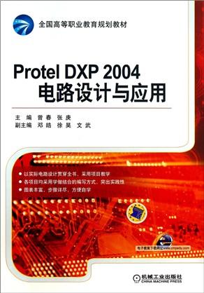 protel dxp2004电路设计与应用(全国高等职业教育规划