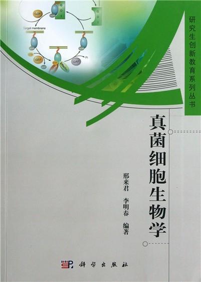 真菌细胞生物学/研究生创新教育