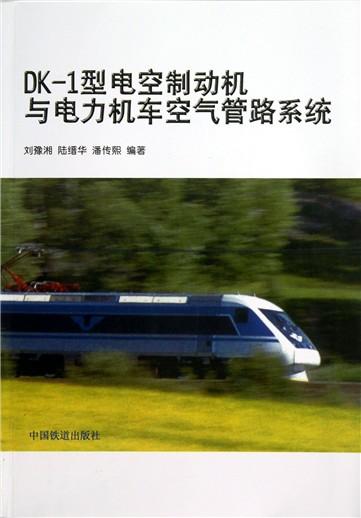 ss4型机车实作技能(附光盘电力机车铁路机务岗位培训统编教材)