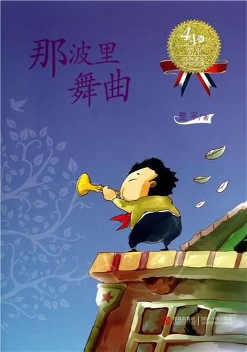1a级《小鼹鼠的火车》(注音本)让小动物唱主角,以温馨可爱的童话引领