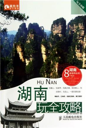 天门山景区导览图