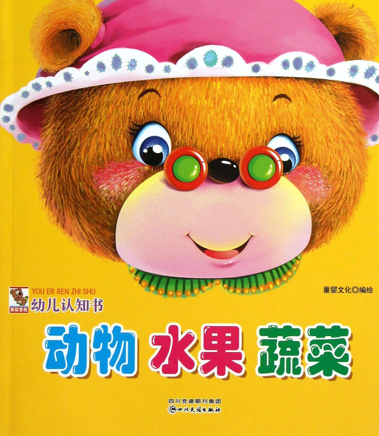 动物水果蔬菜/幼儿认知书