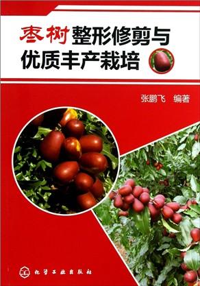 枣树整形修剪与优质丰产栽培
