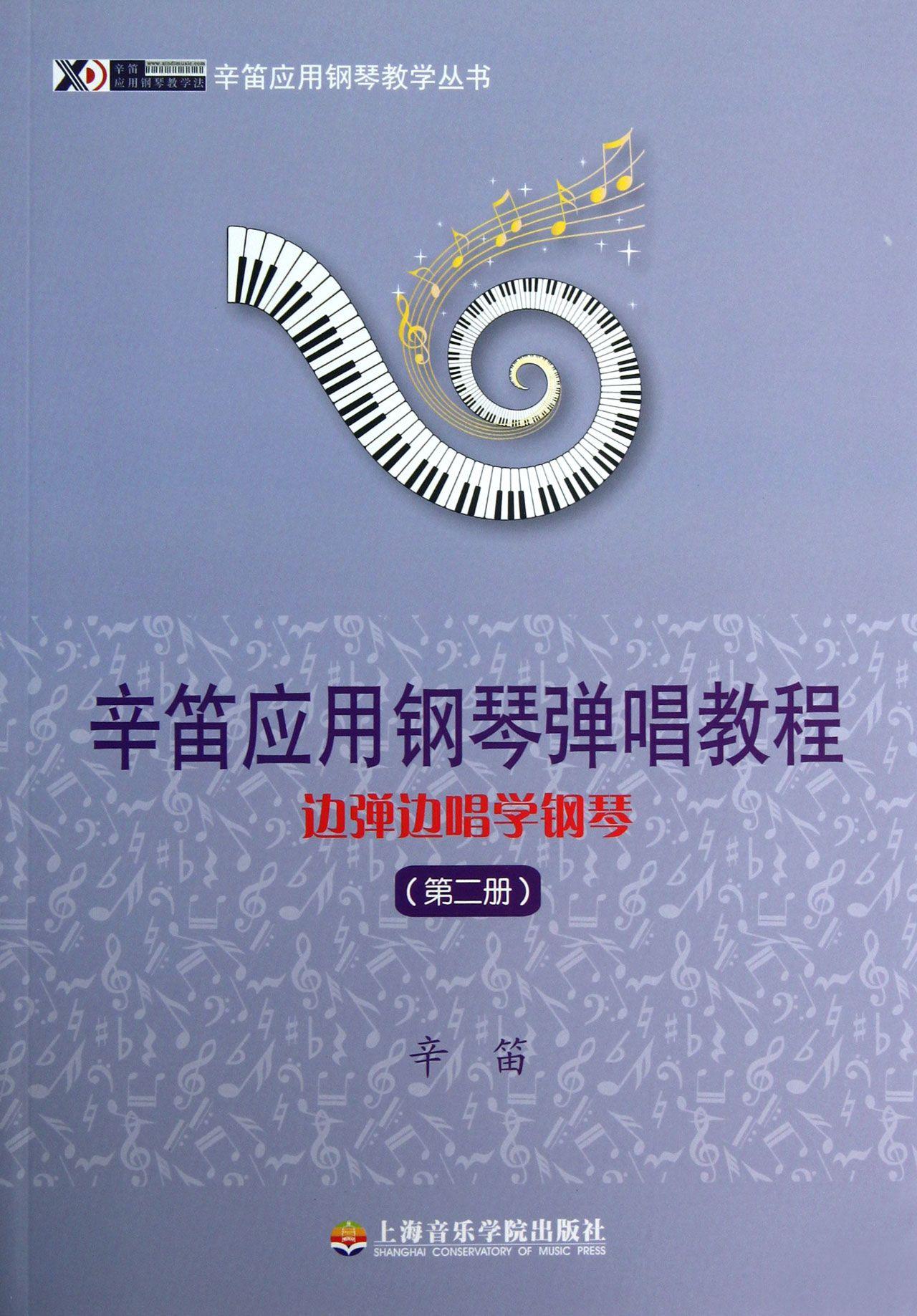 钢琴曲谱 橄榄树