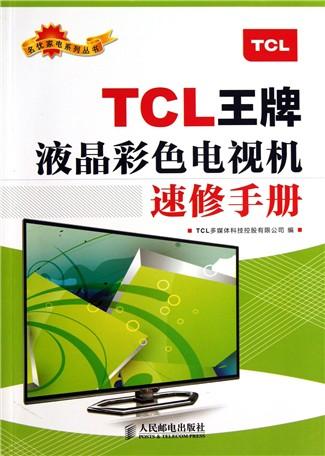 tcl王牌液晶彩色电视机速修手