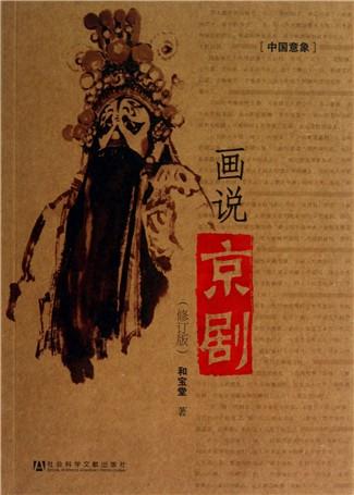 写意京剧青衣国画人物