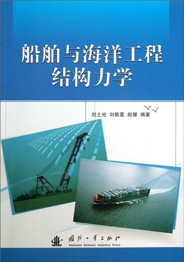 船舶与海洋工程结构力学