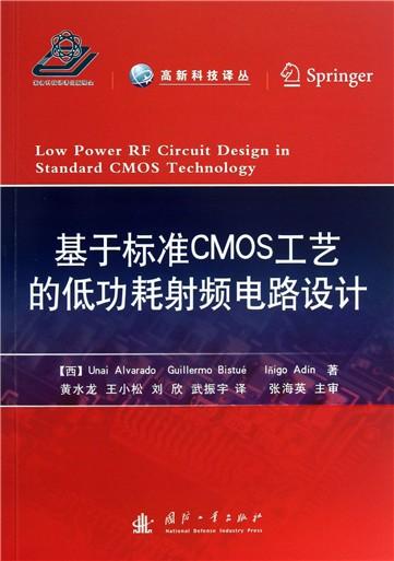 1.1  工作原理     5.1.2  基本实现   5.2  多电压技术   5.