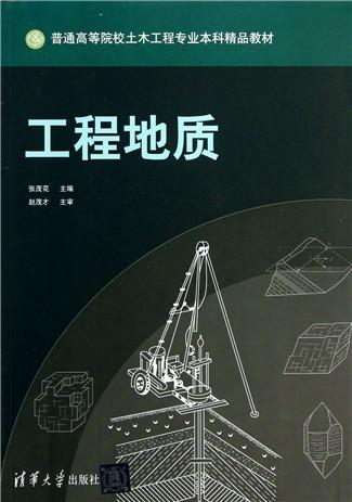 工程地质(普通高等院校土木工程专业本科精品教材)