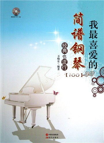 我最喜爱的简谱钢琴经典也流行(附光盘)