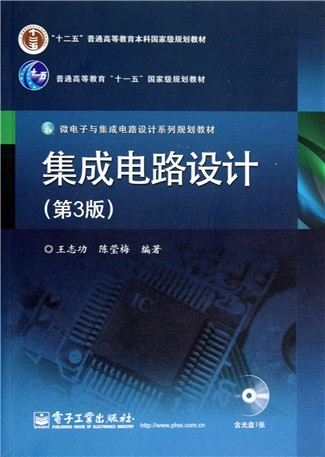 4 三态门   10.2.5 驱动电路   10.3 数字电路标准单元库设计   10.3.