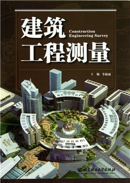 土木工程测量(普通高等教育土建学科专业十二五规划)