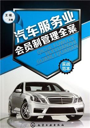 《汽车服务业会员制管理全案》可供汽车4s店,汽车美容店,汽车