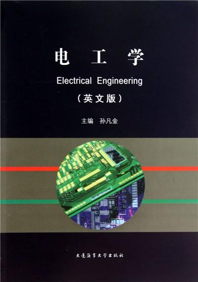 电工学垹�`:)�h�_电工学(英文版)