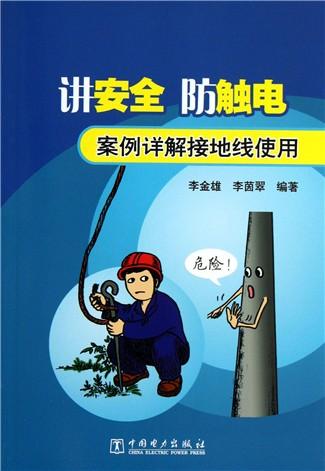 电路原理学习指导与习题集(第2版)-云书网