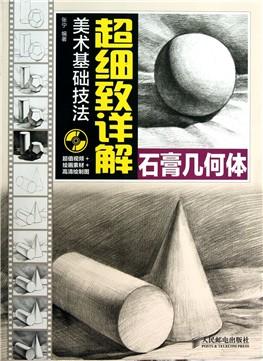 8 球体,十二面体,正方体,斜面圆柱体的画法 152   5.