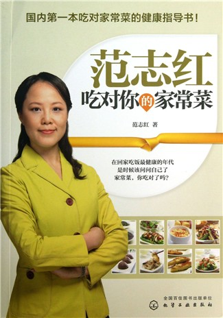 范志红(吃对你的家常菜)