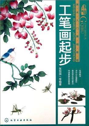 花朵的画法 4.兰花 5.水仙花 6.苹果花 7.梨花 8.桃花 9.洋绣球 10.