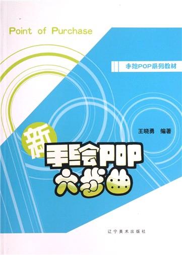 新手绘pop六步曲(手绘pop系列教材)