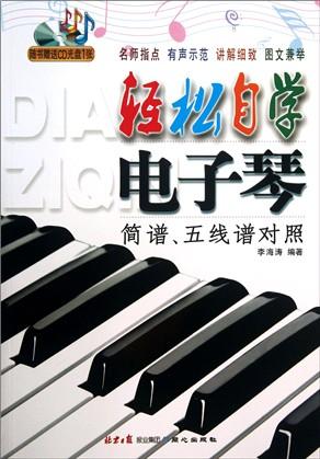 轻松自学电子琴(附光盘简谱五线谱对照)