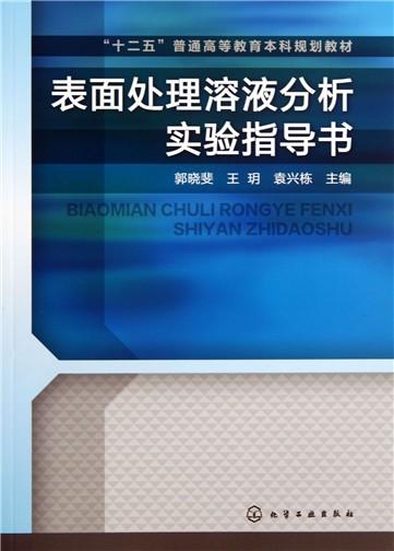 表面处理溶液分析实验指导书(十二五普通高等教育本科