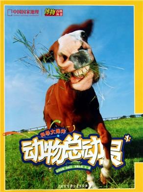 动物总动员(1)/中国国家地理博物百科丛书