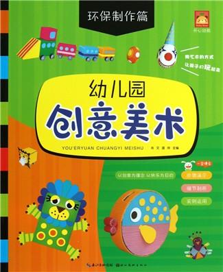 幼儿园自制图书封面