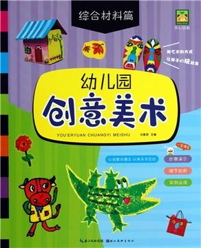 幼儿园创意美术(综合材料篇)