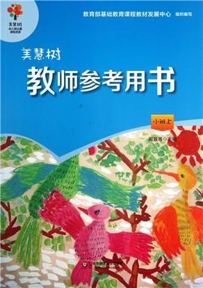 美慧树教师参考用书(小班上)/美慧树幼儿园主题课程资源