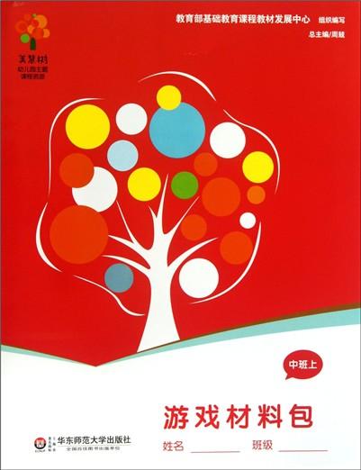 游戏材料包(中班上)/美慧树幼儿园主题课程资源-云书